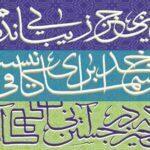 تولیدات فرهنگی دارالعلم به مناسبت عید غدیر آماده ارائه به علاقمندان است