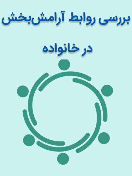 بررسی روابط آرامش بخش در خانواده با نظر به سیره حضرت زهرا (سلام الله علیها)