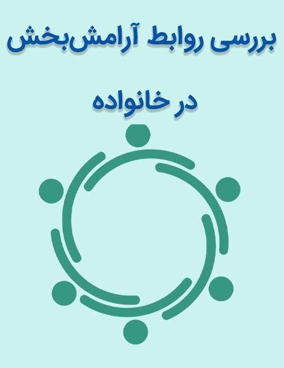 COVER-FAMILI