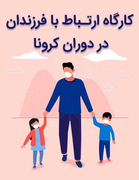 مهارت ارتباط با فرزندان در روزگار کرونا