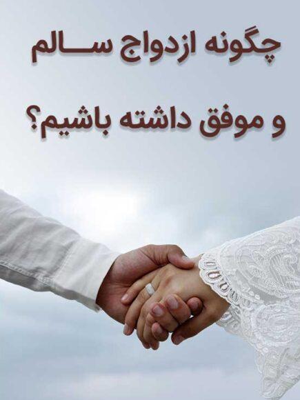 چگونه ازدواج  سالم و خانواده موفق داشته باشیم؟ (با نگاهی بر نهج البلاغه و روان شناسی اسلامی)