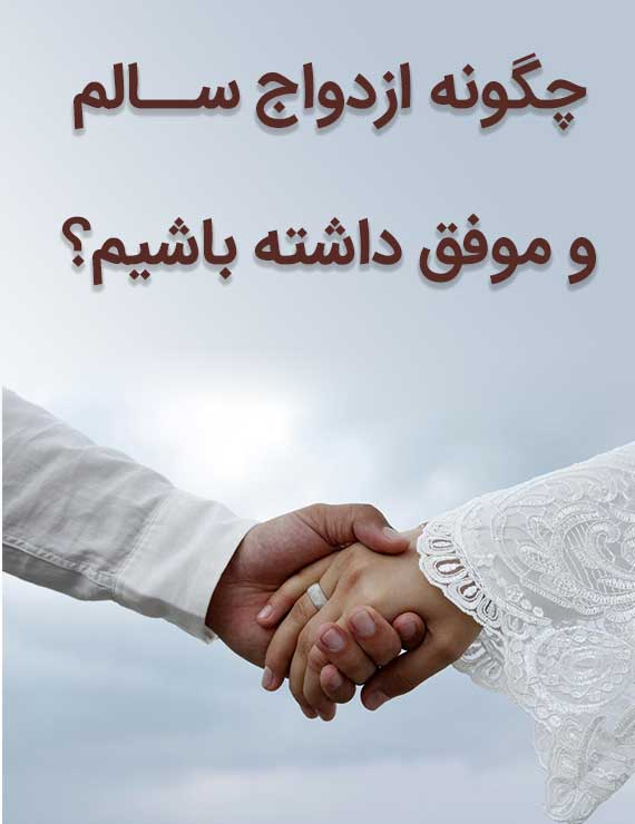cover-married2